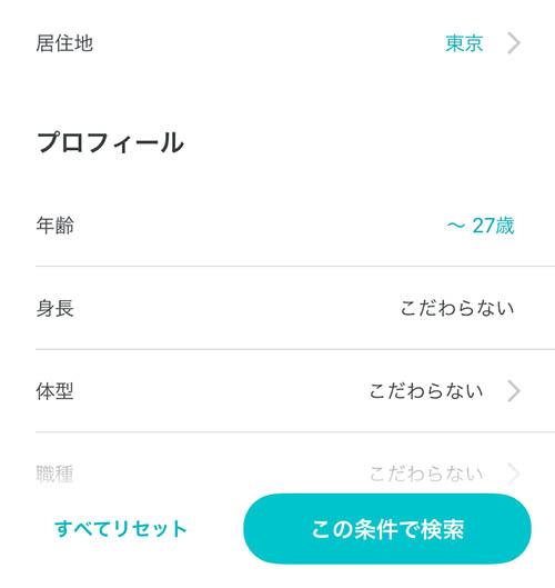 社会人の出会いアプリ「ペアーズ」